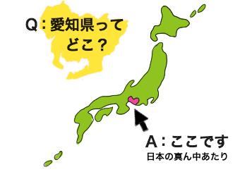 愛知県ってどこ?という方は日本地図の真ん中あたりを想像して下さい